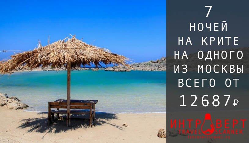 Горящий тур на одного на Крит из Москвы за 12687₽