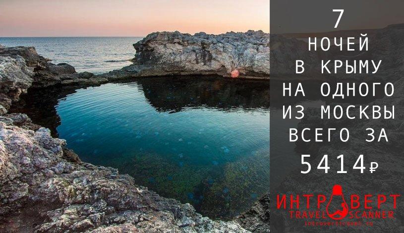 Тур в Крым на одного из Москвы на 7 ночей за 5414₽