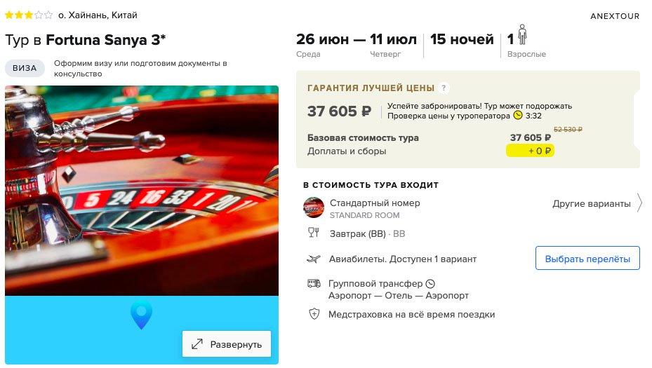 Тур на одного на остров Хайнань из Москвы на 15 ночей за 37605₽