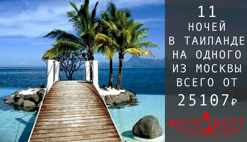 купить дешевый тур на одного в Таиланд с вылетом из Москвы на сайте