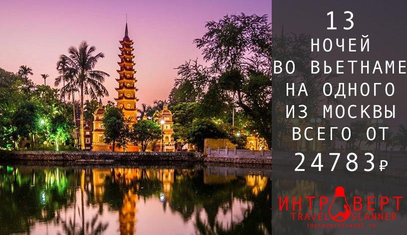 Тур во Вьетнам на одного из Москвы за 24783₽ на 13 ночей