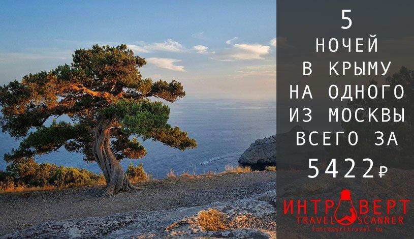 Тур в Крым на одного из Москвы на 5 ночей за 5422₽
