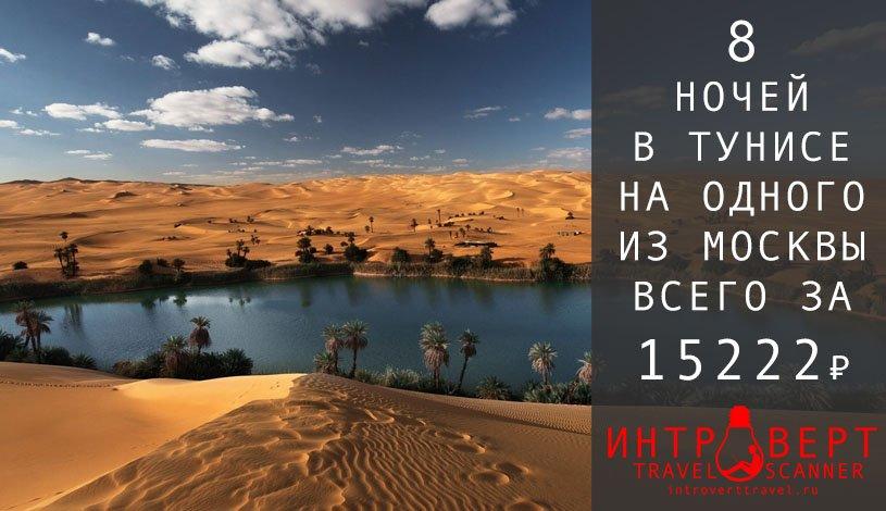 Горящий тур в Тунис на одного из Москвы на 8 ночей за 15222₽