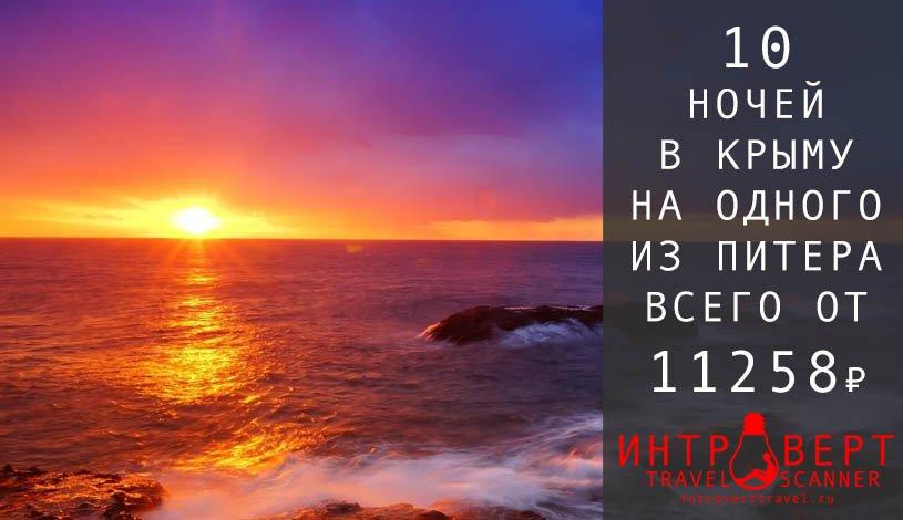 Тур на одного в Крым из Питера за 11258₽