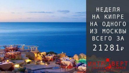 Неделя на Кипре на одного из Москвы за 21281₽