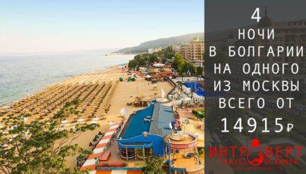 Тур для одного в Болгарию за 14915₽