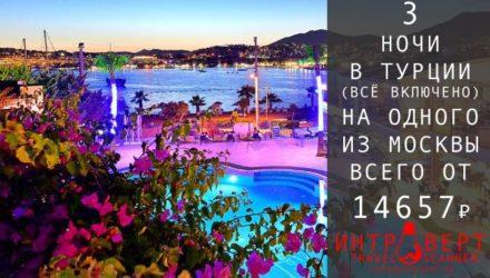 Короткий тур на одного в Турцию со «всё включено» за 14657₽