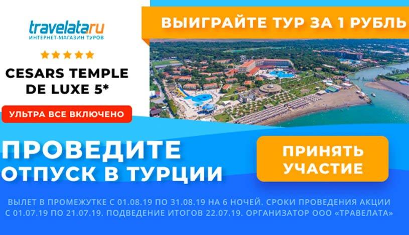Как отдохнуть бесплатно или выиграй тур в Турцию за 1 рубль