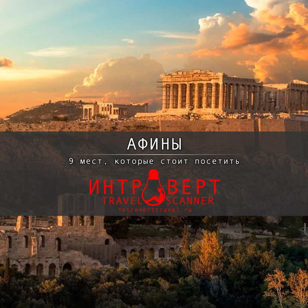 9 мест, которые стоит посетить в Афинах (Греция)