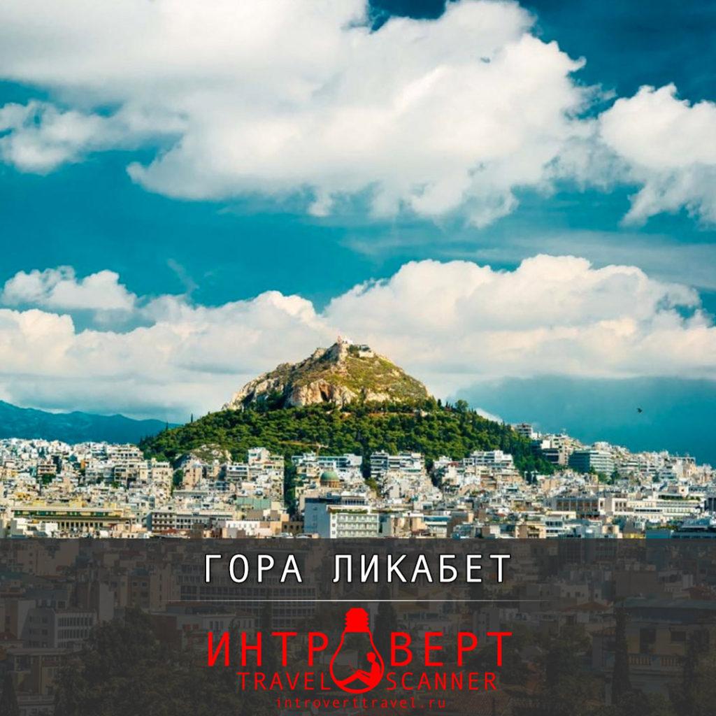 Гора Ликабет (Ликавиттос)