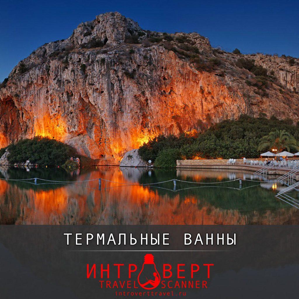 Термальные ванны озера Вульягмени в Афинах
