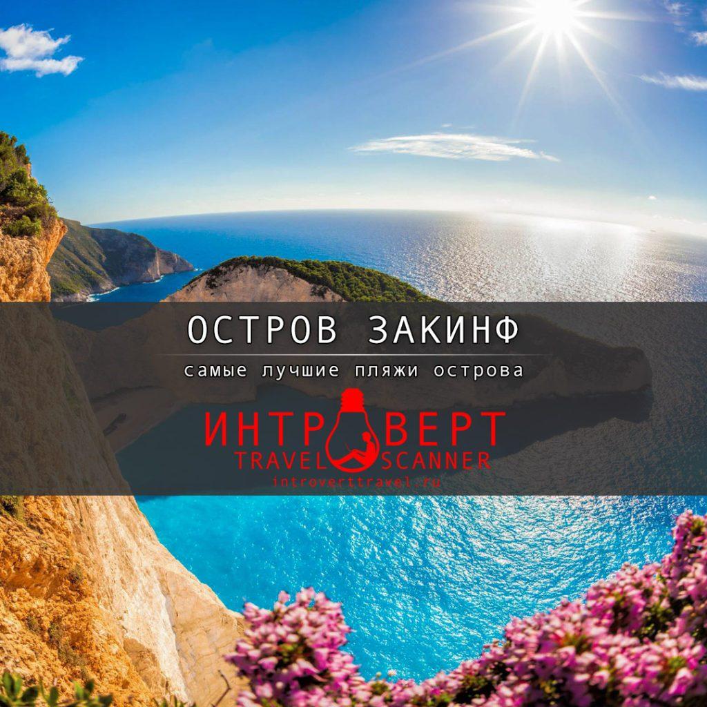 8 лучших пляжей Закинфа (Греция)