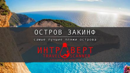Лучшие пляжи острова Закинф (Греция)