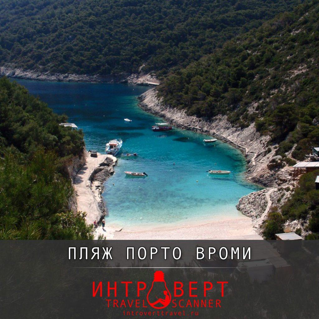 пляж Порто Вроми в Греции