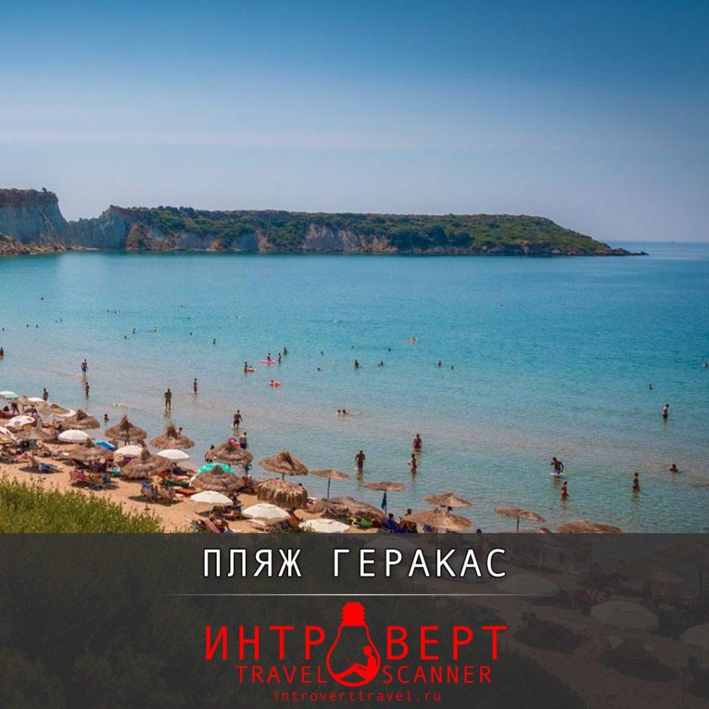 пляж Геракас в Греции