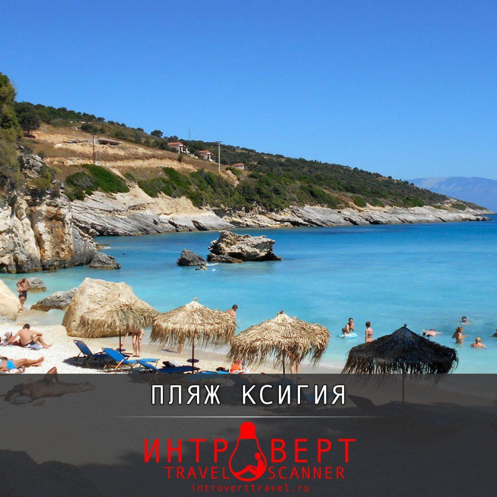 пляж Ксигия в греции