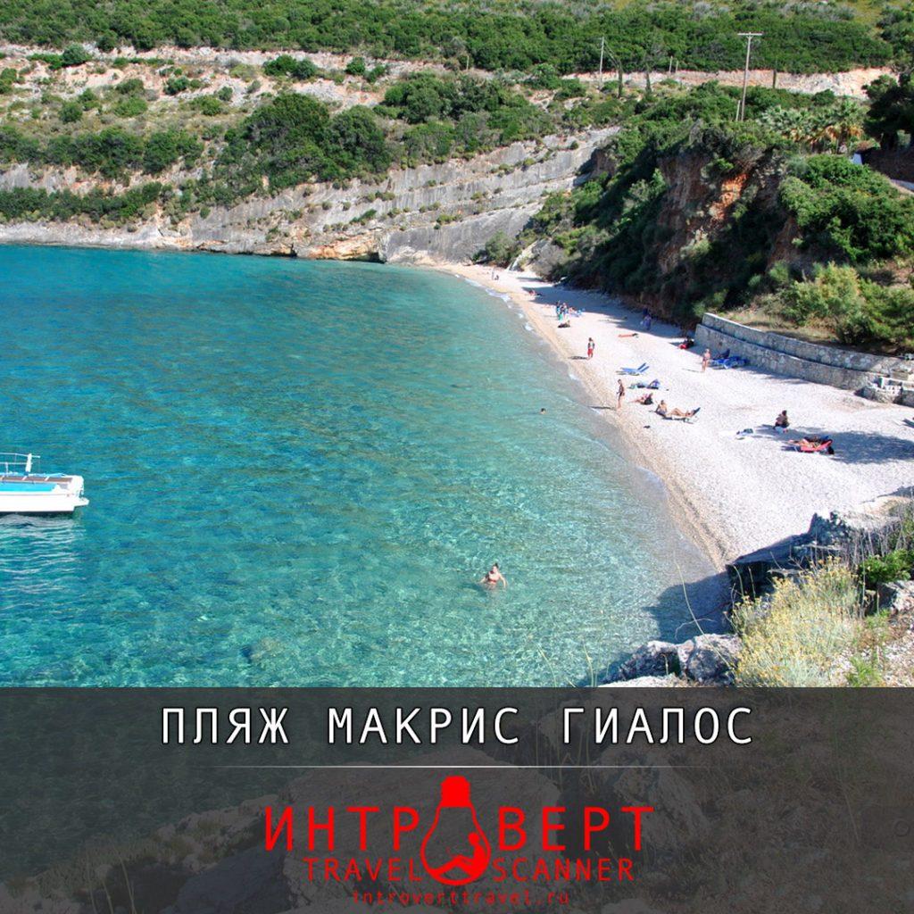 пляж Макрис Гиалос в Греции