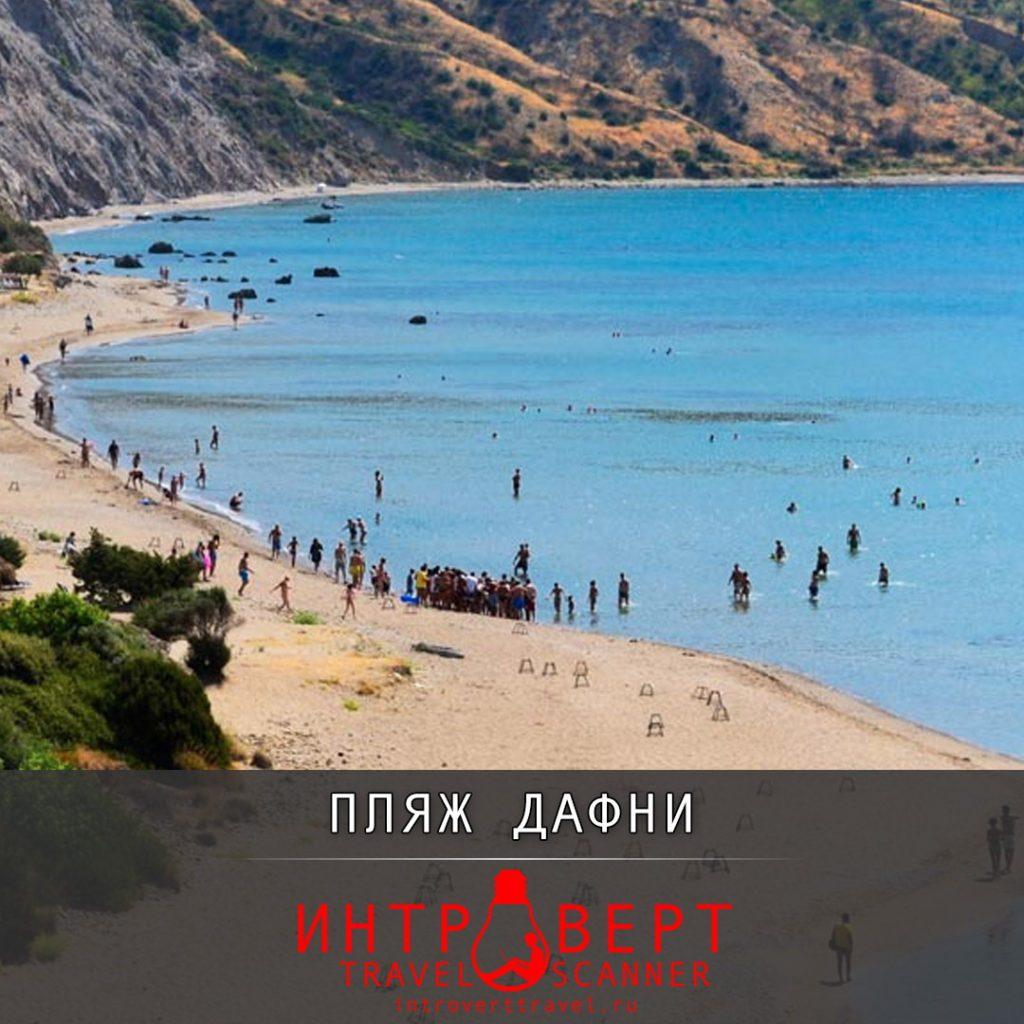 пляж Дафни в Греции
