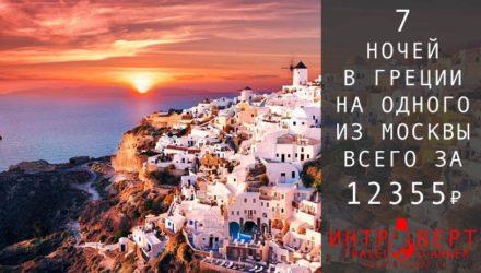 Тур на одного в Грецию из Москвы за 12355₽