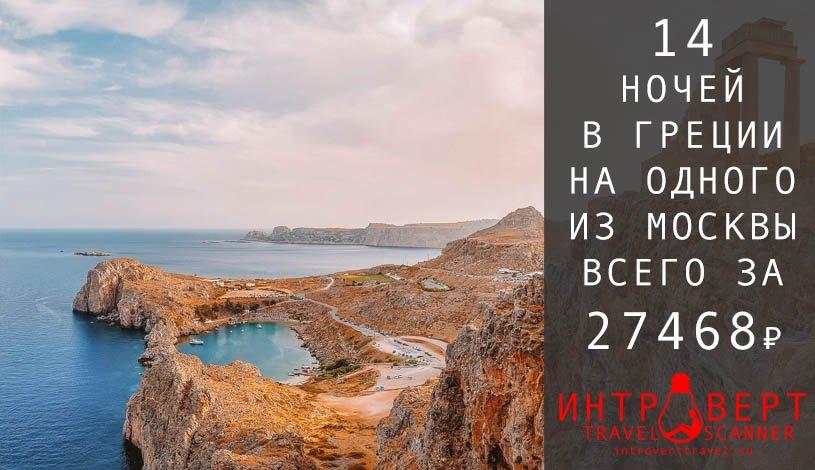 Тур в Грецию на одного из Москвы за 27468₽