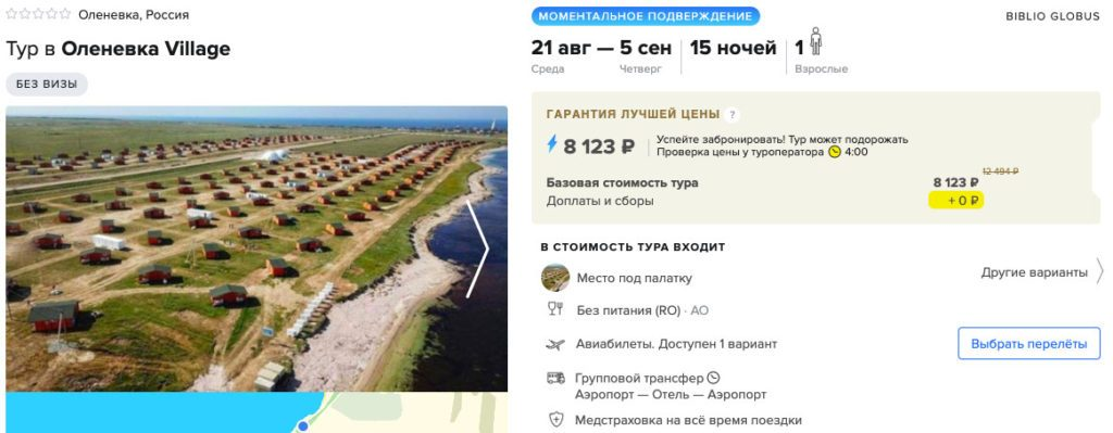 Тур в Крым на 15 ночей на одного из Москвы за 8123₽