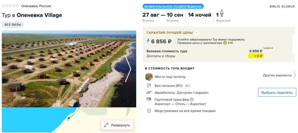 Тур в Крым на одного из Питера на 14 ночей за 6856₽