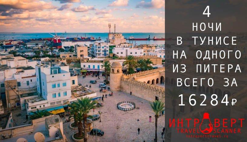 Тур на одного в Тунис из Питера за 16284₽