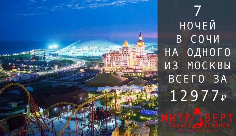 Тур в Сочи на одного из Москвы за 12977₽