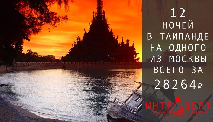 Тур в Таиланд на одного из Москвы за 28264₽
