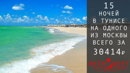Тур на одного в Тунис на 15 ночей за 30414₽