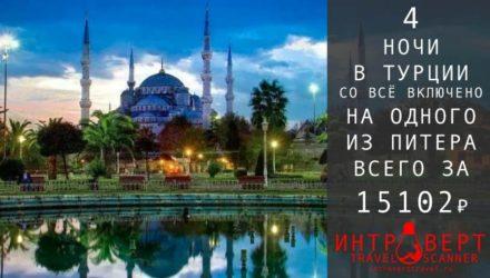Тур на одного в Турцию со «всё включено» из СПб за 15102₽