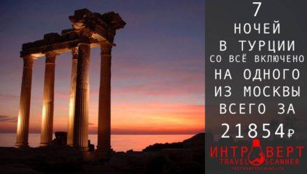 Тур в Турцию со «всё включено» на одного из Москвы за 21854₽