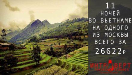 Тур на одного во Вьетнам на 11 ночей за 26622₽
