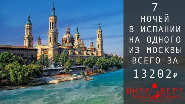 Тур для одного в Испанию из Москвы за 13202₽