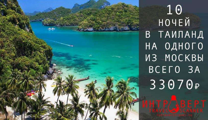 Тур на одного в Таиланд за 33070₽