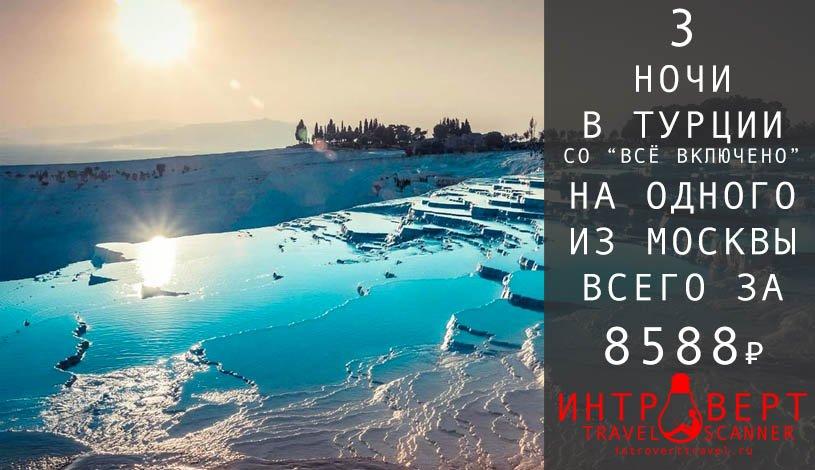 """Тур в Турцию со """"всё включено"""" из Москвы за 8588₽"""