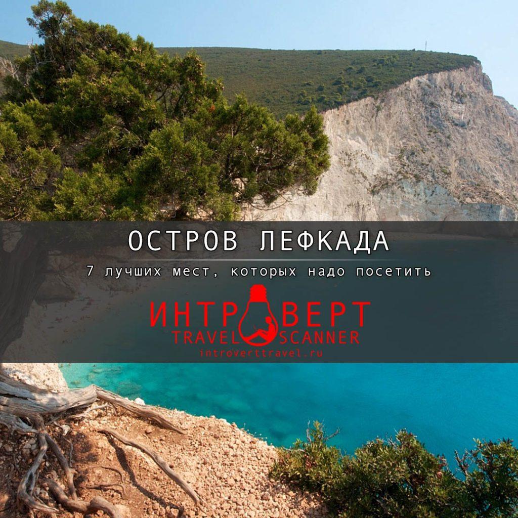 7 лучших мест острова Лефкада (Греция)