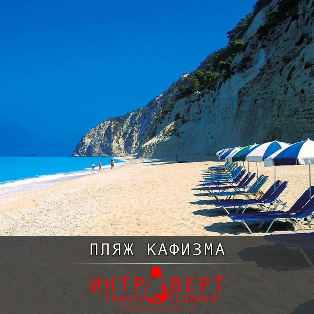 пляж Кафизма на острове Лефкада