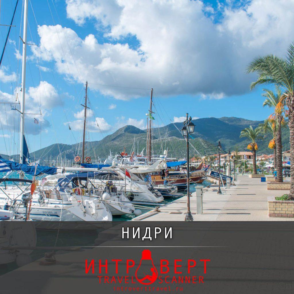 город Нидри - Греция
