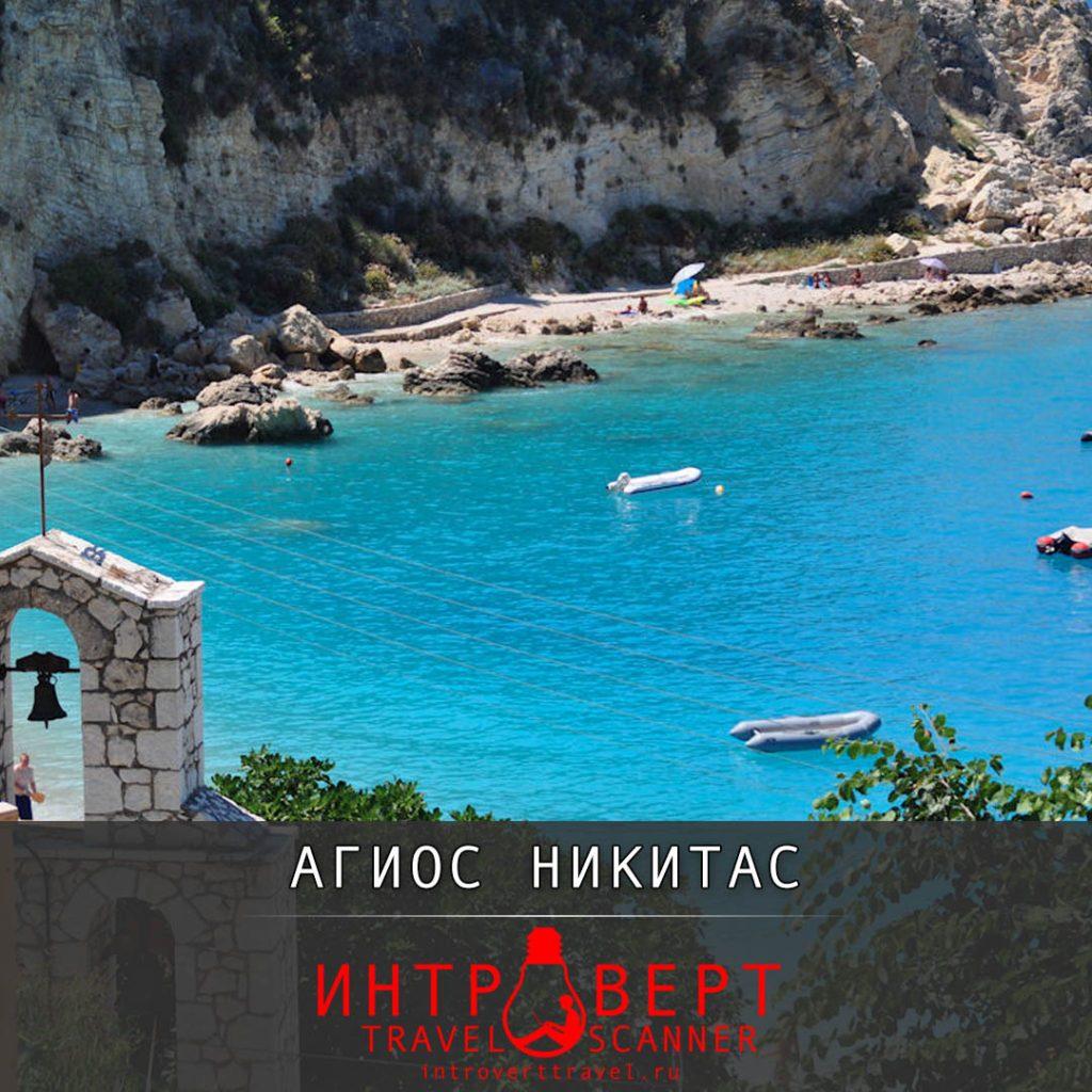 Агиос Никитас на острове Лефкада