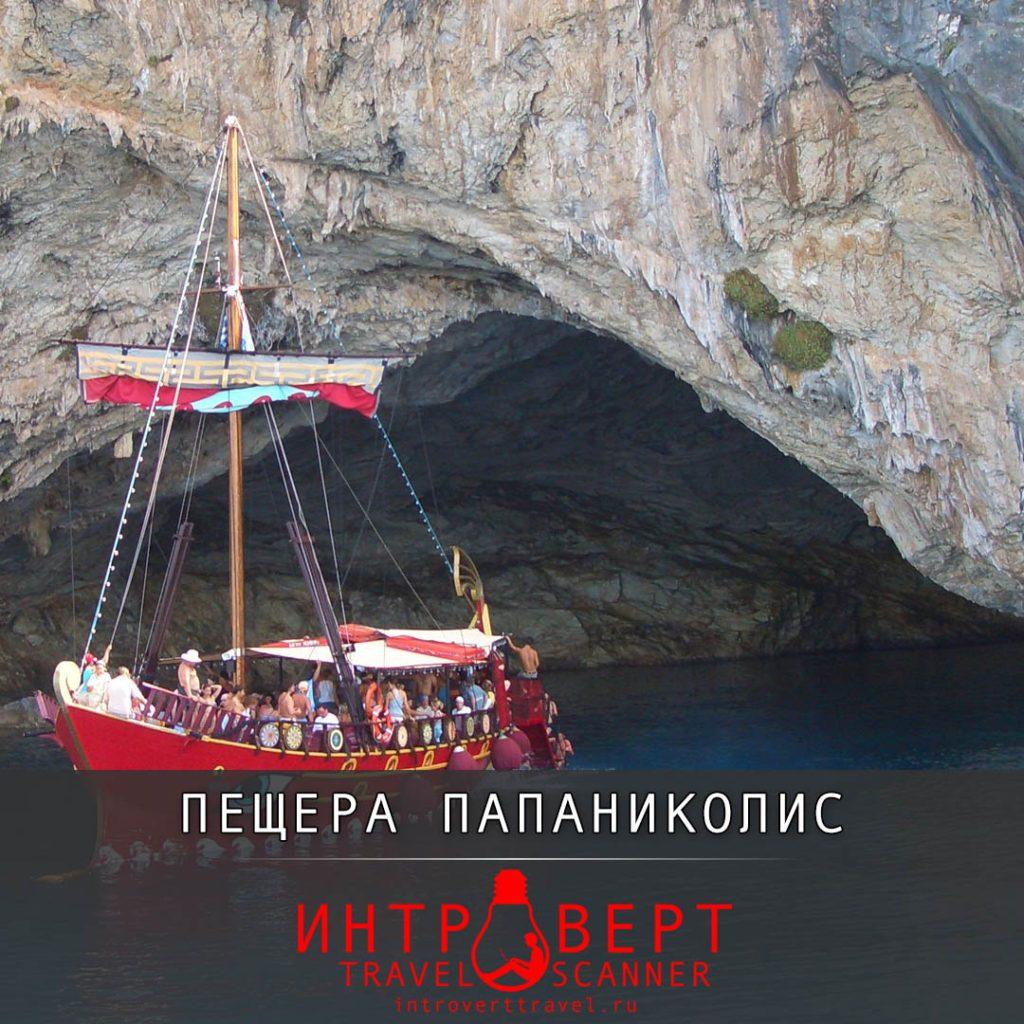 Пещера Папаниколис в Греции