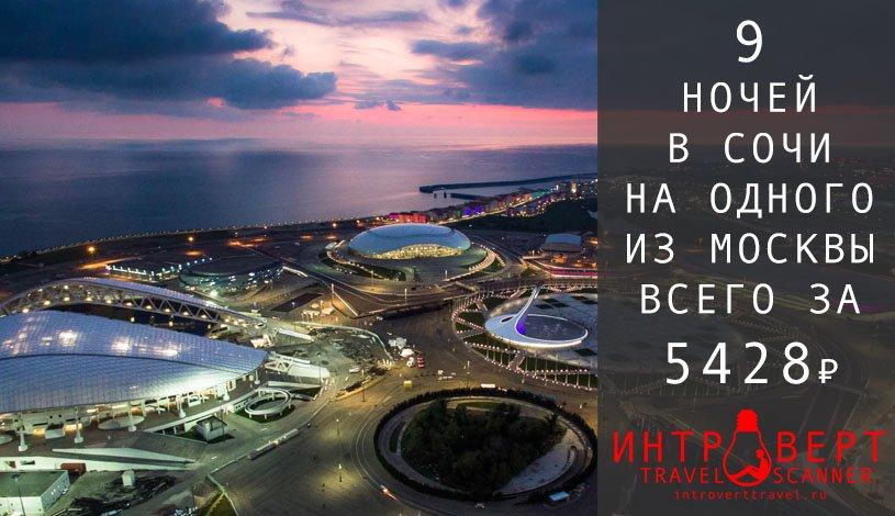Горящий тур в Сочи на одного из Москвы на 9 ночей за 5428₽
