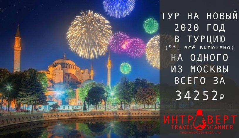 Лакшери-тур на Новый год в Турцию на одного за 34252₽