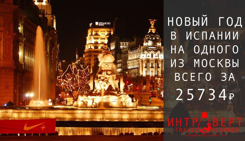 Новогодний тур на одного в Испанию за 25734₽