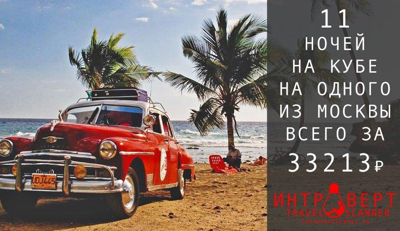 Горящий тур на одного на Кубу из Москвы за 33213₽