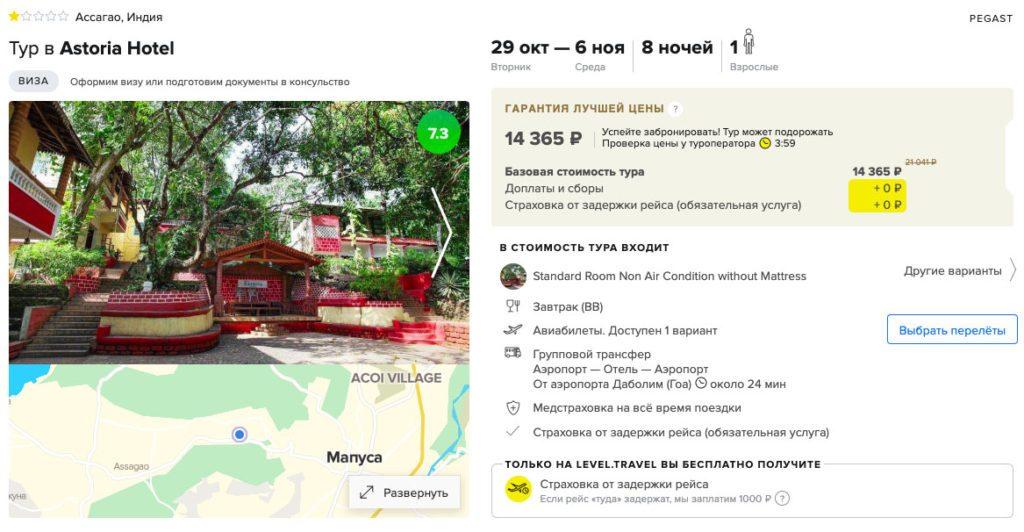 Тур на одного в Гоа из Москвы всего от 14365₽