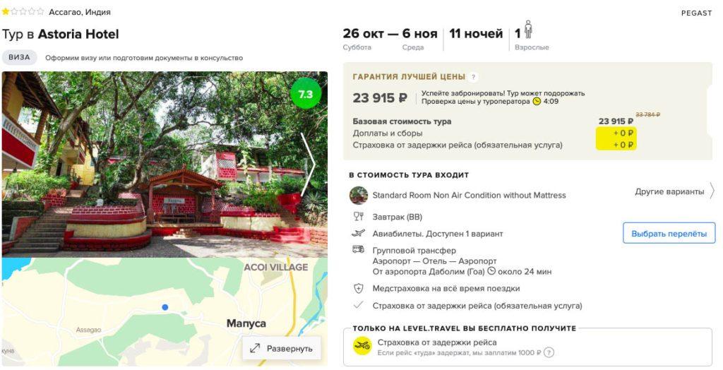 Тур в Гоа на одного из Москвы за 23915₽