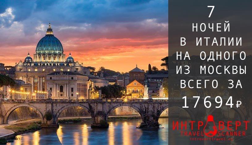 Горящий тур в Италию на одного из Москвы за 17694₽