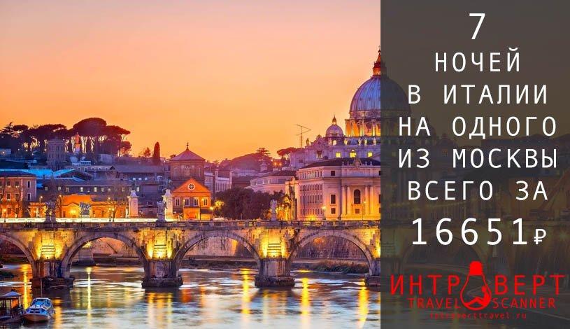 Горящий тур в Италию на одного из Москвы за 16651₽