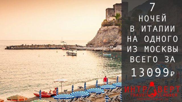 Тур в Италию на одного за 13099₽